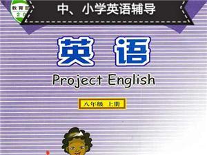 中、小学英语家教常年招生(中学高级教师上课)
