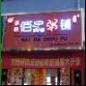 滿朝佰家粥鋪麻江店