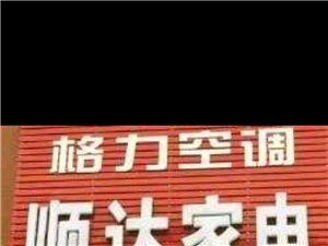 潢川��_家���I制冷�S修中心,��I上�T空�{移�C加氟清洗保�B。,家用商用中央空�{安�b,�S修,��I�S修酒...