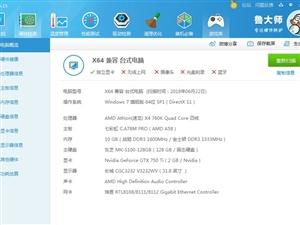 32寸长城显示器 四核3.8g主频 10g内存gtx750ti 2g稳定吃鸡 120g全新固态硬盘。...