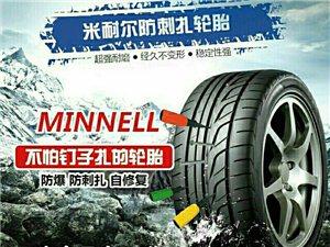 米耐爾防刺扎功能輪胎