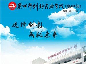泉州劍影實驗學校高中部招生報名中