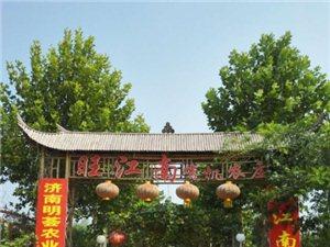 旺江南生態園