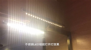 L E D 镜前灯,不锈钢材质9成新。