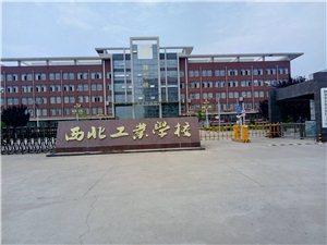 西北工业学校扶贫招生