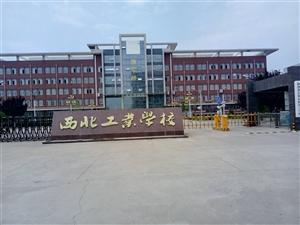 西北工業學校(免學費招生)