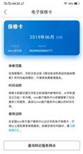 出售自用  VIVO  X21 屏幕指纹  世界杯版  限量版 激活了几天,个人才买个苹果X  VI...
