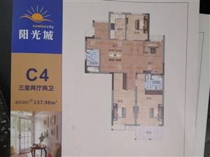 【阳光城】城南之心臻品住宅,约94-137�O品质户3室2厅2卫75万元