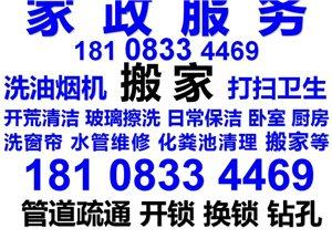 黔江专业搬家电话,清洁卫生电话,专业家电清洗电话