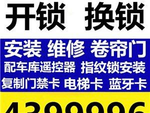 24【小时】开锁换锁0435-4399996