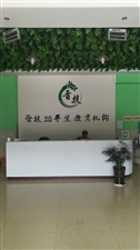 晋技(誉诺)教育机构