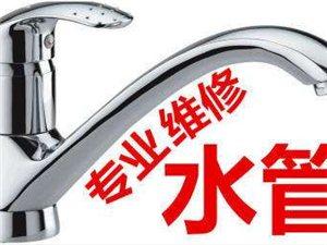 邹城水管维修