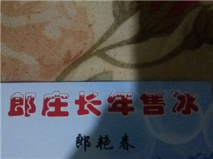 郎莊村出售冬儲天然冰