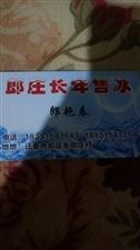 郎庄村出售冬储天然冰