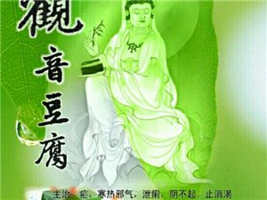 观音豆腐  神仙豆腐