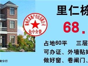 里仁高铁新区栋房直接上户68.8万元出售!