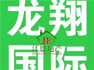 龙翔国际12间店铺,特价优惠出售!
