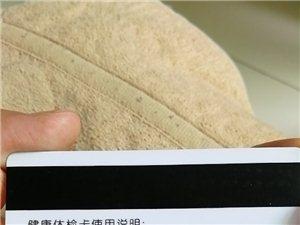 本人有一张黔江中心医院的健康卡(面值1200,除了挂号不能用其它门诊、买药、住院都能用),现8折转售...
