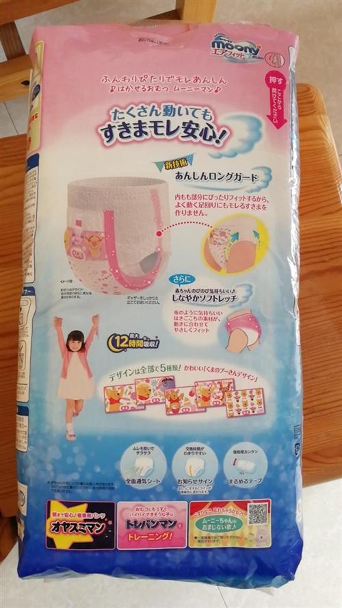 尤妮佳女宝宝专用尿不湿。2017年8月生产,9月购入,保质期3年。因宝宝可以自己方便,现低价转让。...