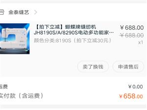 蝴蝶牌缝纫机,老品牌,9.8成新,原价688购得,现488转让