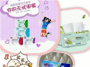 感恩7月,晗妃負離子衛生巾買一送一啦,