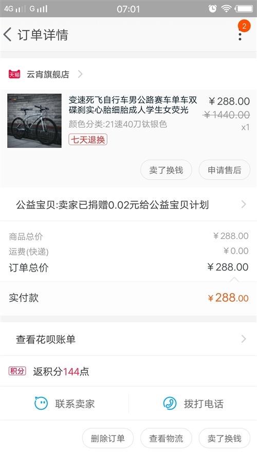 高速死飛自行車男公路賽車雙碟剎準備出剛剛買來給兒了騎總共308元,現不出去了買回了摩托車兒子不要騎了...
