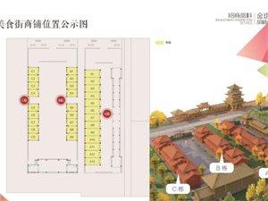 中国金塔胡杨林面向社会招商公告