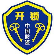 临泉开锁公司电话6229110