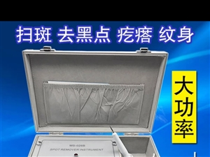 此机可以除纹身去斑点,是家用强功率除纹激光仪