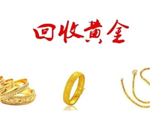 回收黄金,白金,钻戒,彩金,K金。微信GM59487