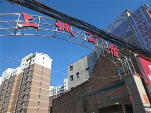 上城公馆3室2厅1卫48万元