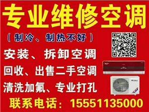 專業空調拆裝,維修,二手空調高價回收,出售,出租