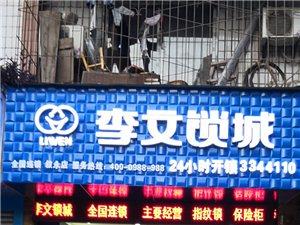 李文锁城 全国连锁