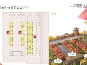 金塔胡杨林4A景区内美食街门店出租