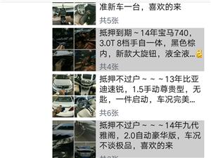 出售各种高低端抵押车,抵押不过户,价格实惠,需要的电话详谈!3-20万不等