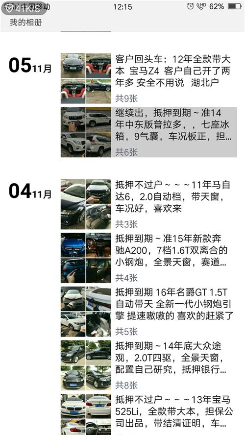 二手图片3