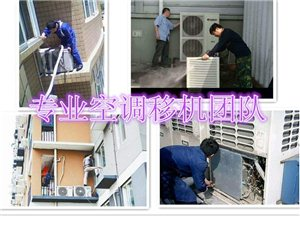 專業空調安裝、移機、加氟、維修