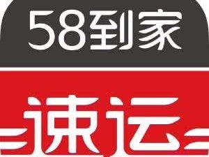 鄭州58速運金杯面包小貨車長短途搬家拉貨物流接送