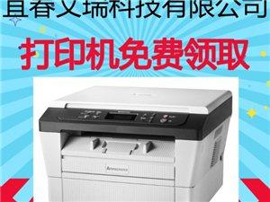 打印機免費領