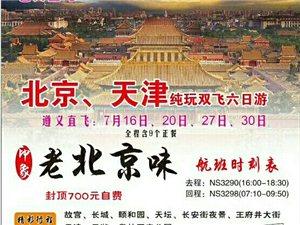 北京27号还有4个位置,需要的亲电话联系