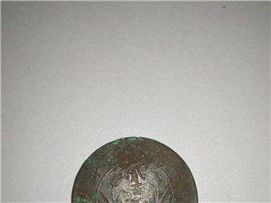 出售  铜币  四川造 双旗贰佰文  有意收藏的联系我
