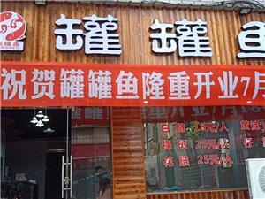 踏水桥罐罐鱼自助鱼火锅