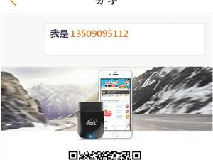 亚美科技(车联网)