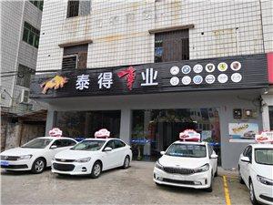 泰得车业本田丰田日产大众任何车型至低价