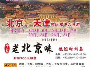 凤冈永东国际旅行社