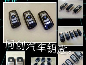 出售各种汽车车钥匙