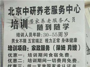 北京培訓月嫂保姆