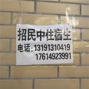 纳景名都三期招住宿生750元/月