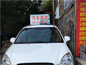 乐平捷顺租车