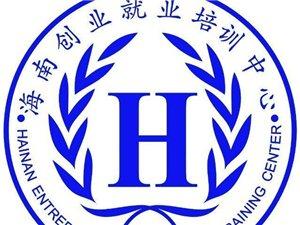 海南創業就業培訓中心。